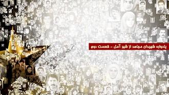 یادواره شهیدان مجاهد خلق از شهر آمل - قسمت دوم