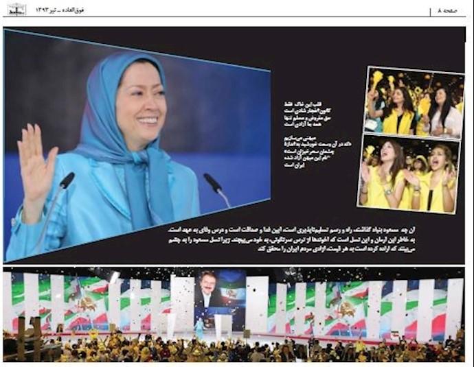 مریم رجوی در گردهمایی بزرگ ایرانیان ۱۳۹۳