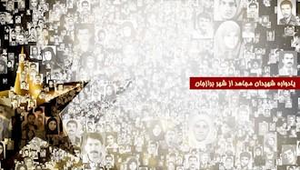 یادواره شهیدان مجاهد خلق از شهر برازجان
