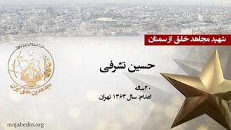 مجاهد شهید حسین تشرفی