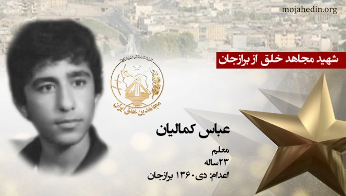مجاهد شهید عباس کمالیان
