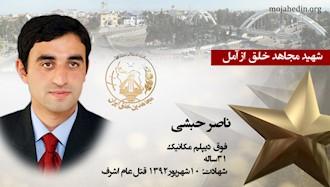 مجاهد شهید ناصر حبشی