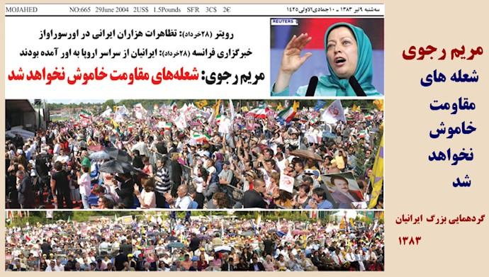 مریم رجوی در گردهمایی بزرگ ایرانیان در نخستین سالگرد کودتای ۱۷ژوئن