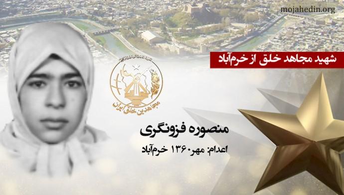 مجاهد شهید منصوره فزونگری