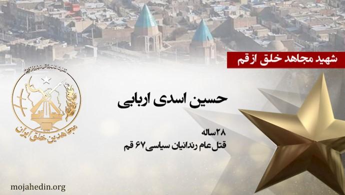 مجاهد شهید حسین اسدی اربابی