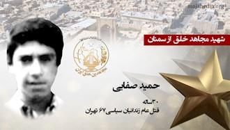 مجاهد شهید حمید صفایی