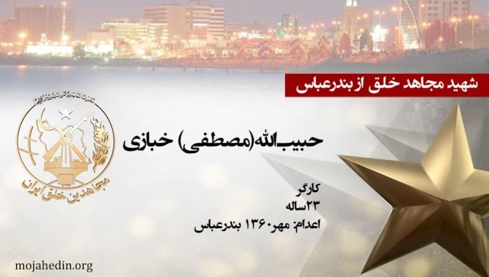 مجاهد شهید حبیبالله(مصطفی) خبازی