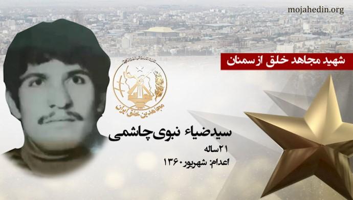 مجاهد شهید سیدضیاء نبوی چاشمی