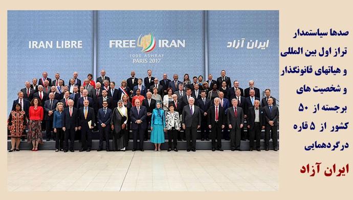 مریم رجوی در همایش بزرگ ایرانیان در ویلپنت پاریس ـ ۱۰تیر ۱۳۹۶