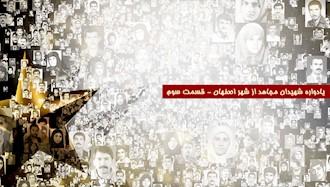 یادواره شهیدان مجاهد خلق از شهر اصفهان