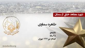مجاهد شهید طاهره سماوی