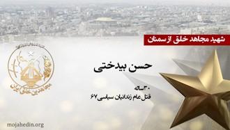 مجاهد شهید حسن بیدختی