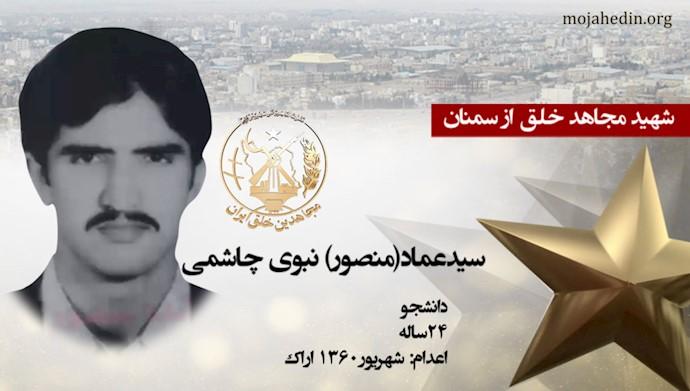 مجاهد شهید سیدعماد(منصور) نبوی چاشمی