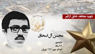 مجاهد شهید محسن آلاسحاق