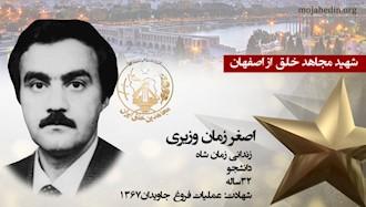 مجاهد شهید اصغر زمانوزیری