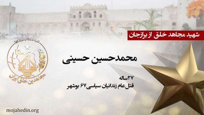 مجاهد شهید محمدحسین حسینی