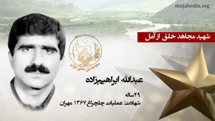 مجاهد شهید عبدالله ابراهیم زاده