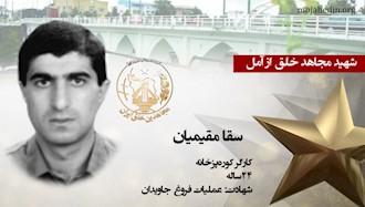 مجاهد شهید سقا مقیمیان