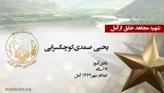 مجاهد شهید یحیی صمدی کوچکسرایی