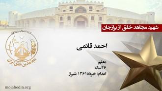 مجاهد شهید احمد قائمی