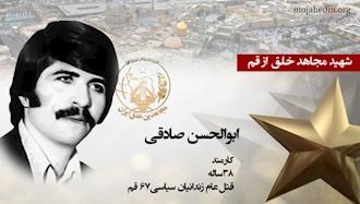 مجاهد شهید ابوالحسن صادقی