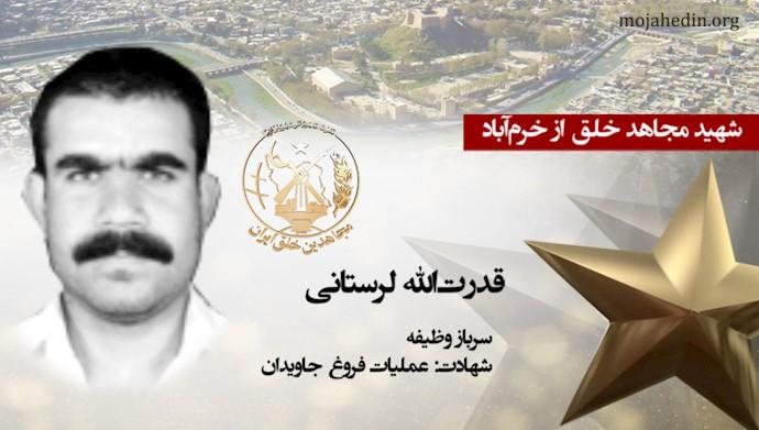 مجاهد شهید قدرتالله لرستانی