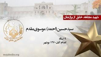 مجاهد شهید سیدحسین(احمد) موسویمقدم