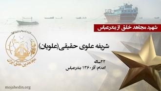 مجاهد شهید شریفه علوی حقیقی (علویان)