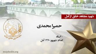 مجاهد شهید حمیرا محمدی