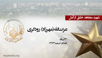 مجاهد شهید عزتالله(مهرزاد) رودگری