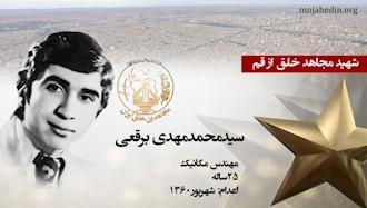 مجاهد شهید سید محمدمهدی برقعی