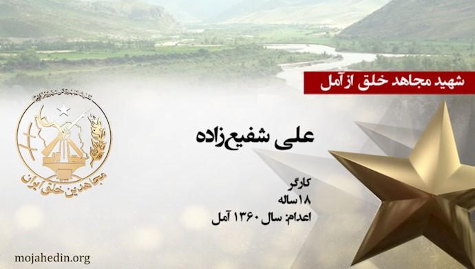 مجاهد شهید علی شفیعزاده