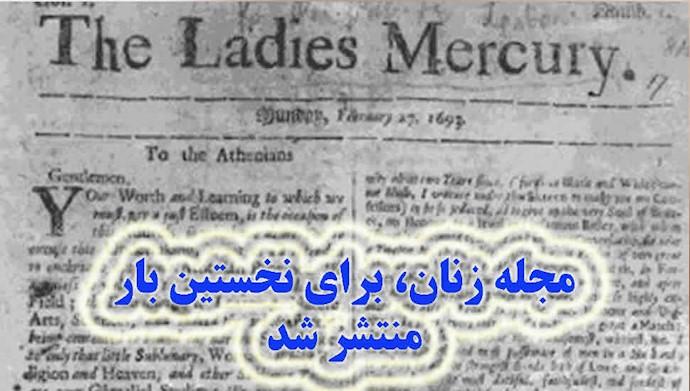 نخستین مجله زنان