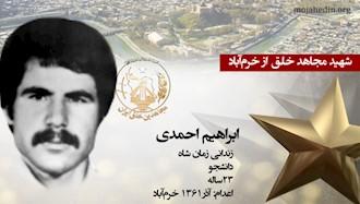 مجاهد شهید ابراهیم احمدی