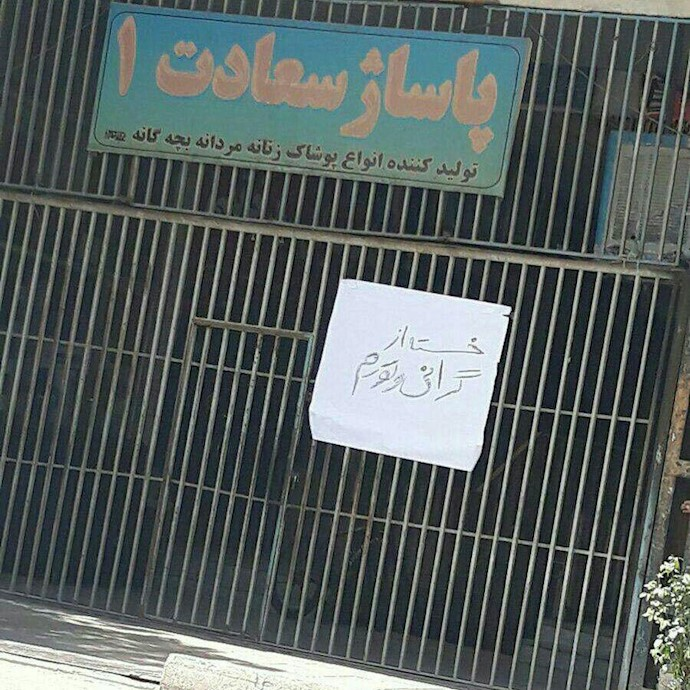 اعتصاب بازار تهران - پاساژ سعادت - چهارشنبه ۶تیر