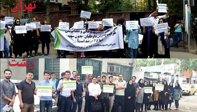 تجمع اعتراضی شرکت کنندگان آزمون دستیاری پزشکی