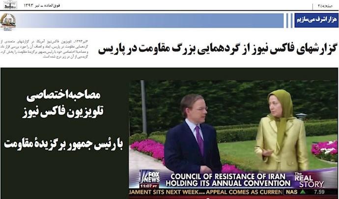 مصاحبه با مریم رجوی در گردهمایی بزرگ ایرانیان ۱۳۹۳