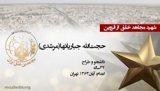 مجاهد شهید حجتالله جباریانها(مرشدی)