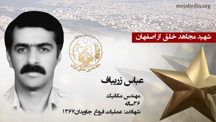 مجاهد شهید عباس زریباف