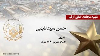 مجاهد شهید حسن میرعظیمی