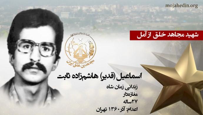 مجاهد شهید اسماعیل (قدیر) هاشمزاده ثابت