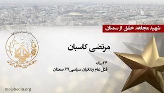 مجاهد شهید مرتضی کاسبان