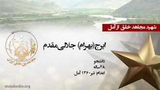 مجاهد شهید ایرج(بهرام) جلالیمقدم