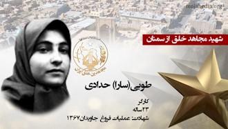 مجاهد شهید طوبی(سارا) حدادی