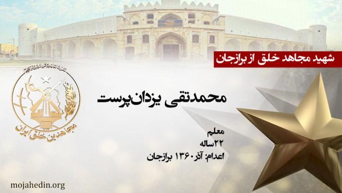 مجاهد شهید محمدتقی یزدانپرست