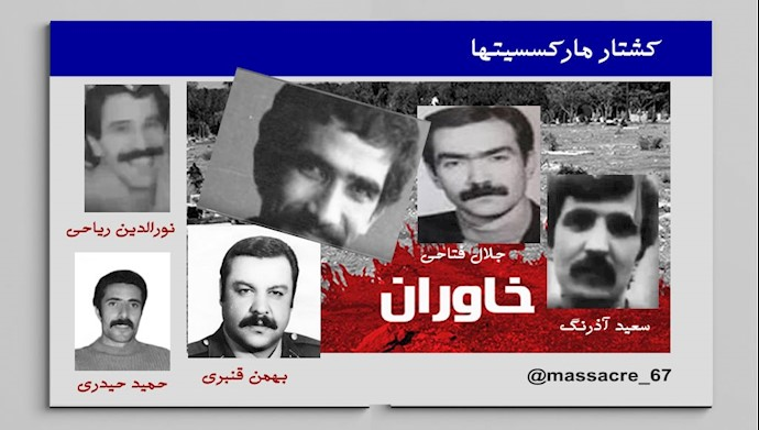 قتلعام زندانیان مارکسیست از پنجم شهریور ۶۷در تهران