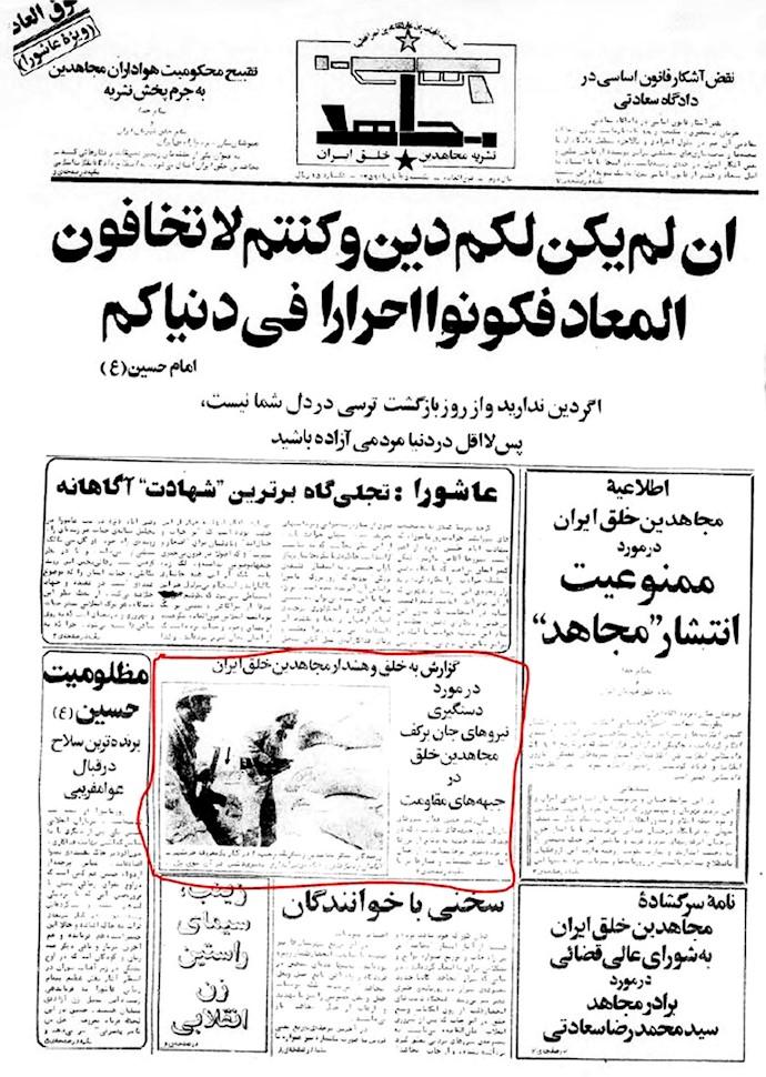 نشریه مجاهد – ۱۵آبان ۵۹