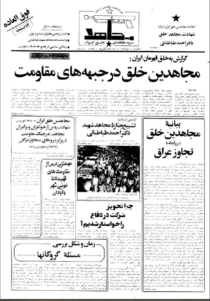 نشریه مجاهد – ۱۰آبان ۵۹