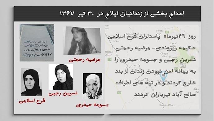 قتلعام سال ۶۷ـ اعدام جمعی بخشی از زندانیان ایلام در فردای پذیرش قطعنامه ۵۹۸۸