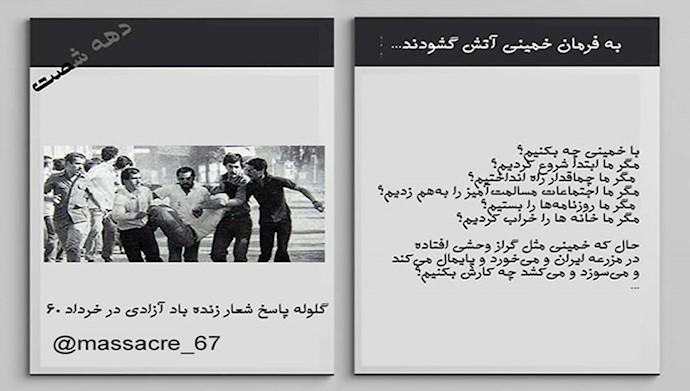 قتلعام سال ۶۷ـ خنجر و چماق و گلوله پاسخ شعار زنده باد آزادی در ابتدای دهه شصت
